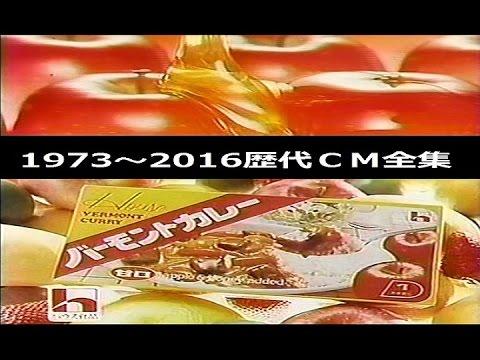 【CMタイムマシン】 ハウス バーモントカレー 歴代CM大全集 【1973~2016】 - YouTube