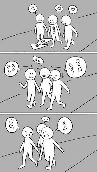 3人で歩いている時に起こる現象を描いた漫画 「めっちゃわかる」「心が痛い」とTwitterで激しい共感の嵐
