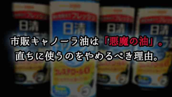 危険!市販キャノーラ油は「悪魔の油」。直ちに使うのをやめるべき理由。