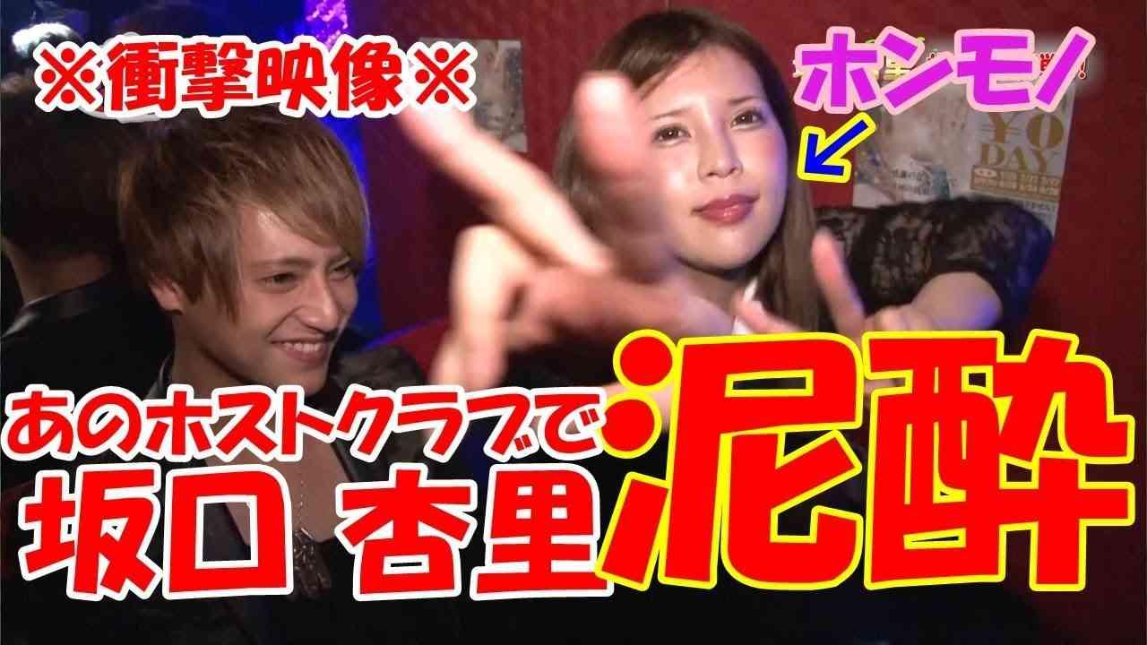 【ANRI】坂口杏里流 ホストクラブの遊び方!TV局から放送禁止動画。スターダム - YouTube