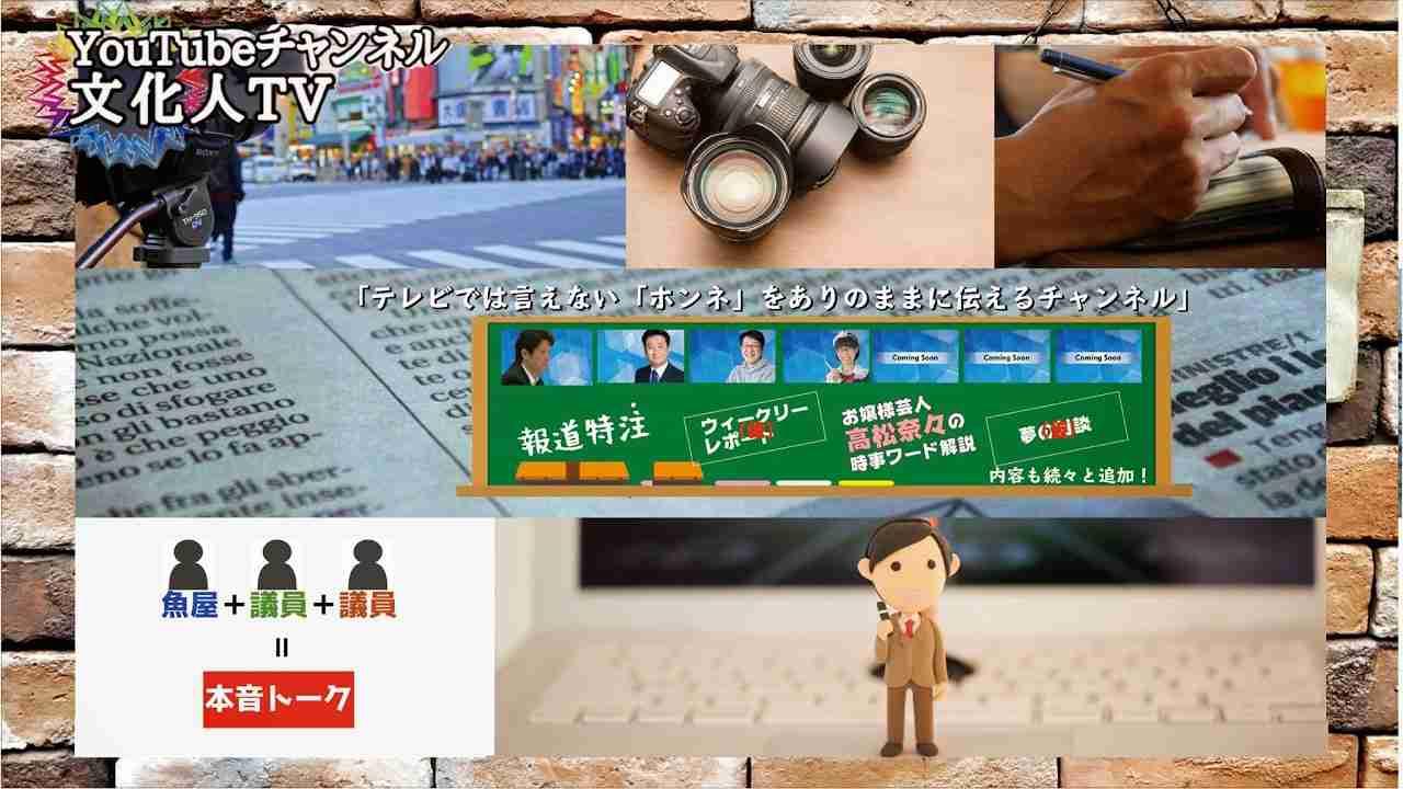 日本の病巣を斬る!ライブ#8 - YouTube