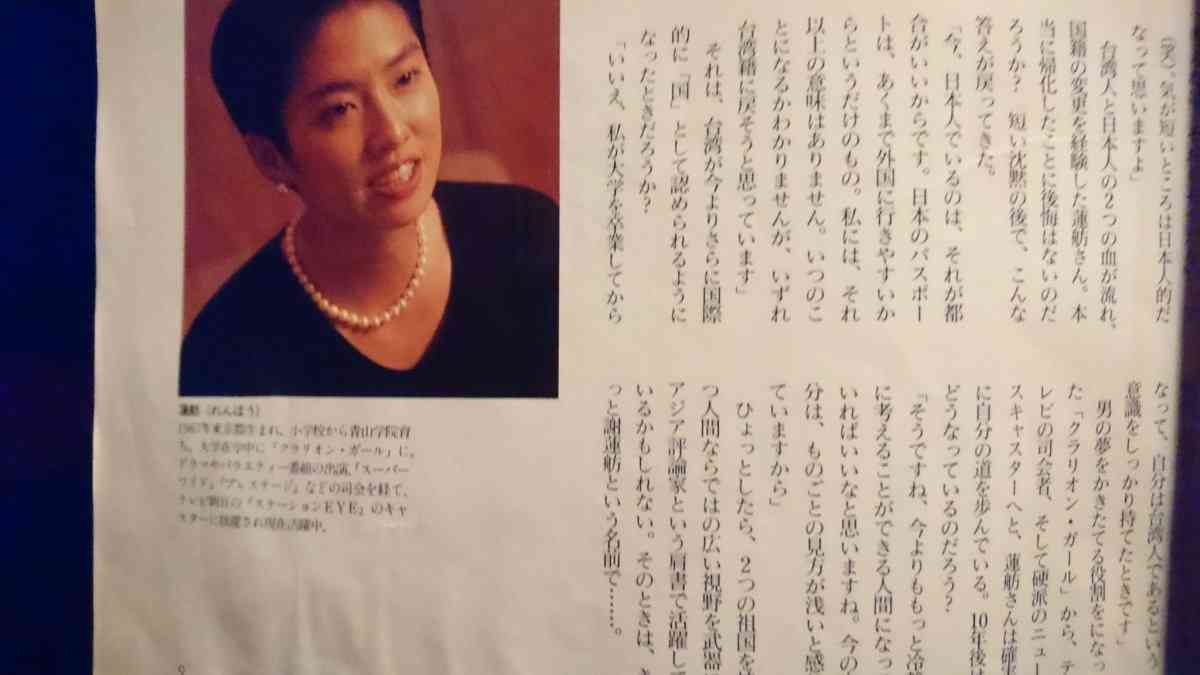 「日本人でいるのはそれが都合がいいからです。日本のパスポートは、あくまで外国に行きやすいからというだけのもの。私にはそれ以上の意味はありません。いずれ台湾籍に戻そうと思っています」蓮舫、95年に雑誌で語る~ネットの反応「これが立憲民主党副代表です」   アノニマスポスト