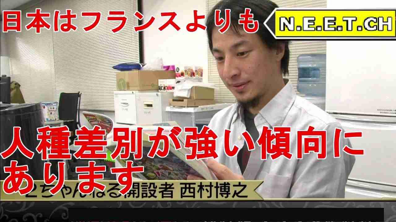 日本は人種差別が強い。  ひろゆき「日本は欧米諸国より人種差別が強い」 - YouTube