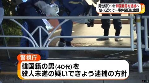 【韓国の反応】みずきの女子知韓宣言(´∀`*) : 【韓国の反応】韓国人男性、NHK前で下請業者の従業員を切り付けて重傷を負わせる「無責任な報道をする日本のメディアへのメッセージだ」
