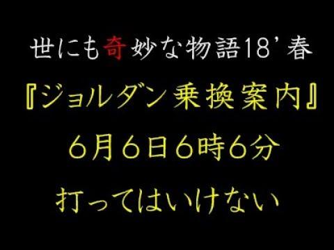 世にも奇妙な物語「城後波駅」 ジョルダン乗換案内に6月6日6時6分と打ってみた - YouTube