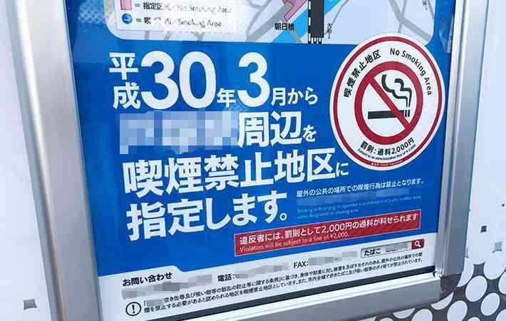 『歩きタバコ禁止』の貼り紙に、ゾッとするひと言が!「クレーマーへの配慮なのか…」  –  grape [グレイプ]