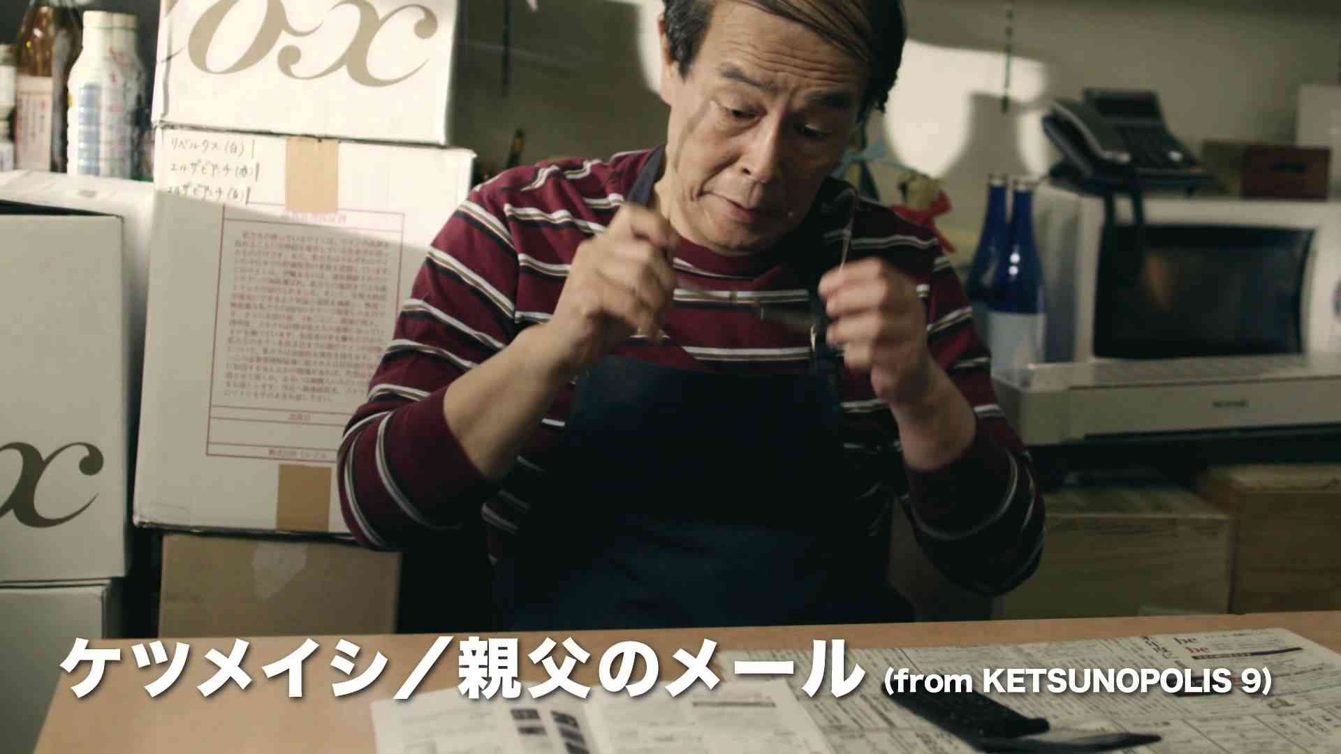 ケツメイシ / 親父のメール Short Ver. - YouTube
