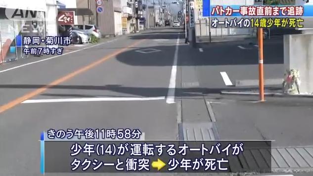 オートバイの14歳少年死亡 直前までパトカー追跡