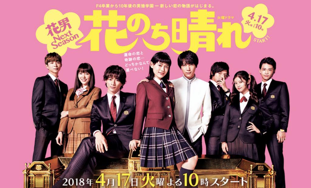 【実況・感想】花のち晴れ 第7話
