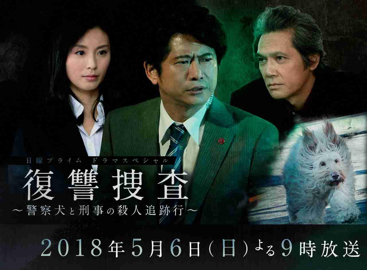 【実況・感想】ドラマスペシャル 復讐捜査~警察犬と刑事の殺人追跡行~