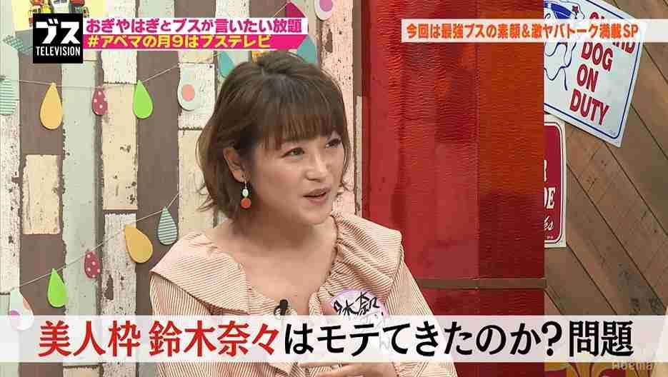 鈴木奈々、口説いてきた芸人を告白「スギちゃんとクロちゃん」 | AbemaTIMES