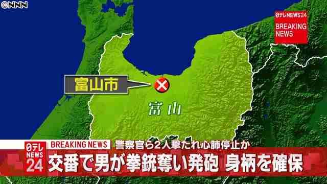 富山県で男が警官の拳銃を奪い発砲 2人が撃たれ心肺停止との情報も (2018年6月26日掲載) - ライブドアニュース