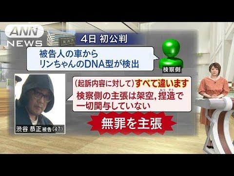 「釣りの下見」リンちゃん殺害事件で被告が無罪主張(18/06/14) - YouTube