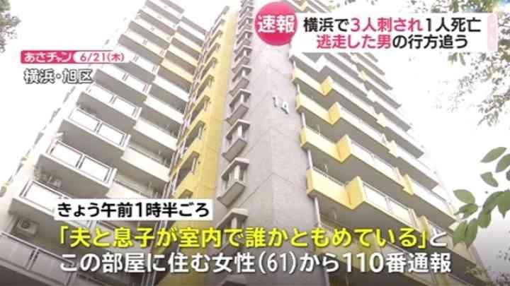 横浜の集合住宅で3人刺され1人死亡、男が逃走