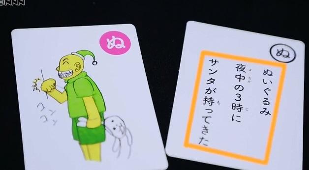 """精神疾患患者の""""妄想カルタ""""なぜ生まれた"""