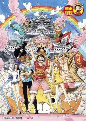 尾田栄一郎:「ONE PIECE」作者に熊本県民栄誉賞 被災地に「自分にできる最大限のエールを」 - 毎日新聞