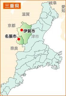 三重県あるある