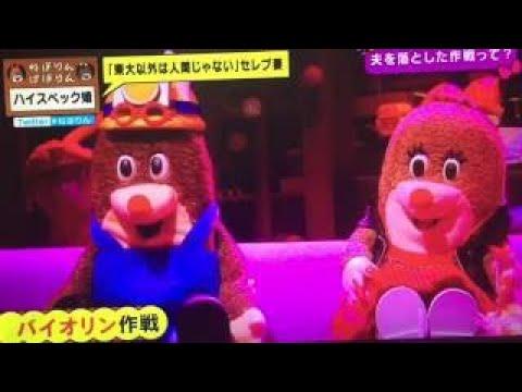 【東大】ハイスペ婚『東大以外は人間じゃない…!』衝撃の結婚願望 - YouTube