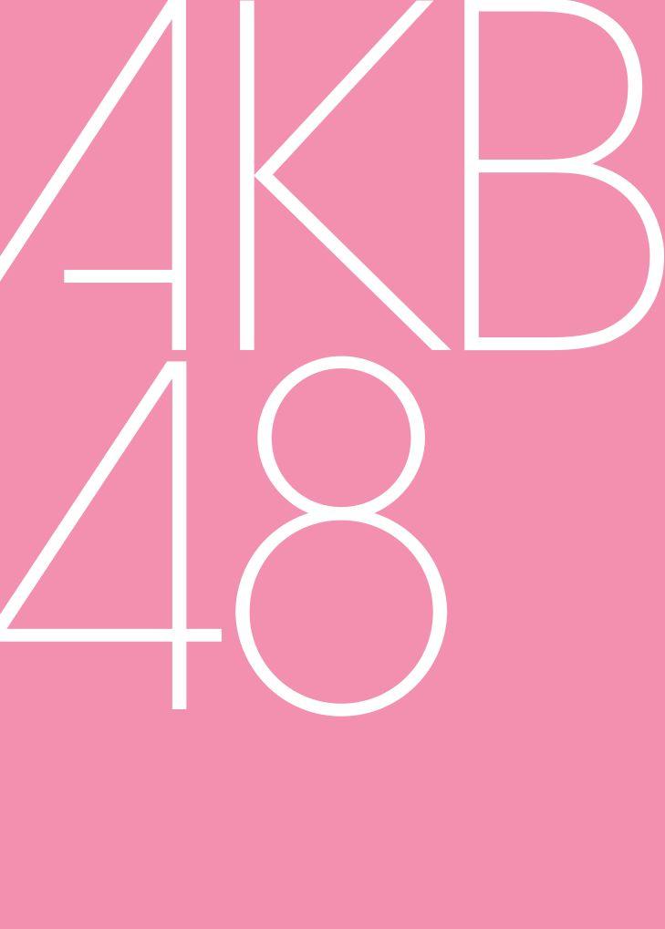 (超衝撃)AKB48グループの一員になった結果 - NAVER まとめ