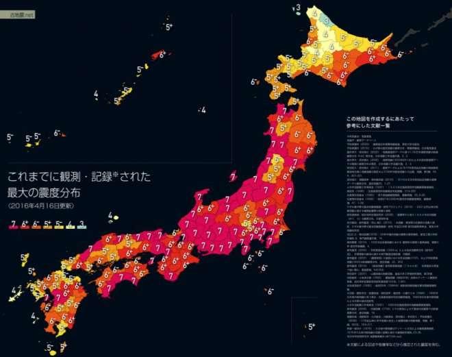 広島県・島根県で震度4の地震発生 津波の心配はなし