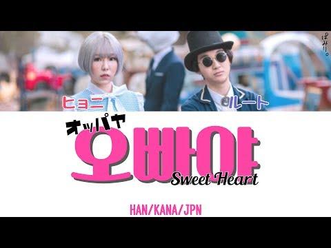 오빠야(オッパヤ/SweetHeart)-シン·ヒョニとキム·ルート(SEENROOT)【日本語字幕/かなるび/歌詞】 - YouTube