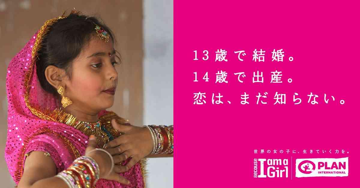 13歳で結婚。14歳で出産。恋は、まだ知らない|Because I am a Girl(女の子だから)世界の女の子たちに、生きていく力を|国際NGOプラン・インターナショナル