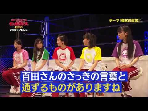 【ももクロ】試練の七番勝負 vs女子プロレス【おびえる高城】 - YouTube