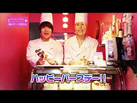 歌舞伎町の皆さん、ハッピーバースデー! 夜のケーキ屋さん 【CM動画】