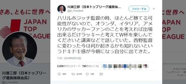 川淵三郎氏、ハリル前監督では「ほとんど勝てる可能性がない」発言で炎上 「出場権を獲得した監督にあまりにも失礼」