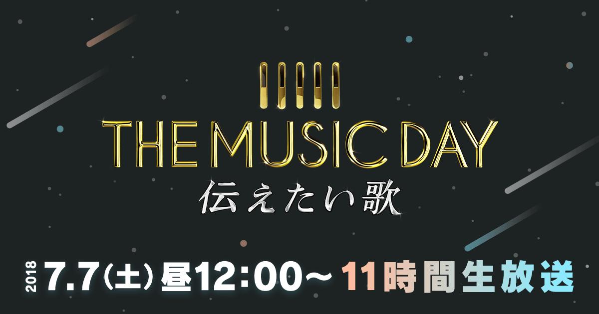 アーティスト|THE MUSIC DAY 伝えたい歌|日本テレビ