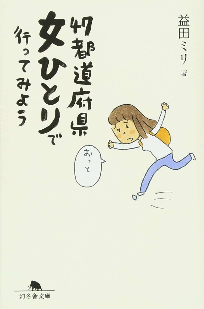 益田ミリさんを語ろう。