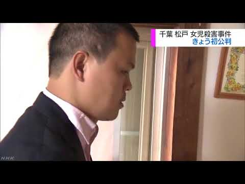 【日本ニュース】千葉 松戸 女児殺害事件 きょう初公判 - YouTube