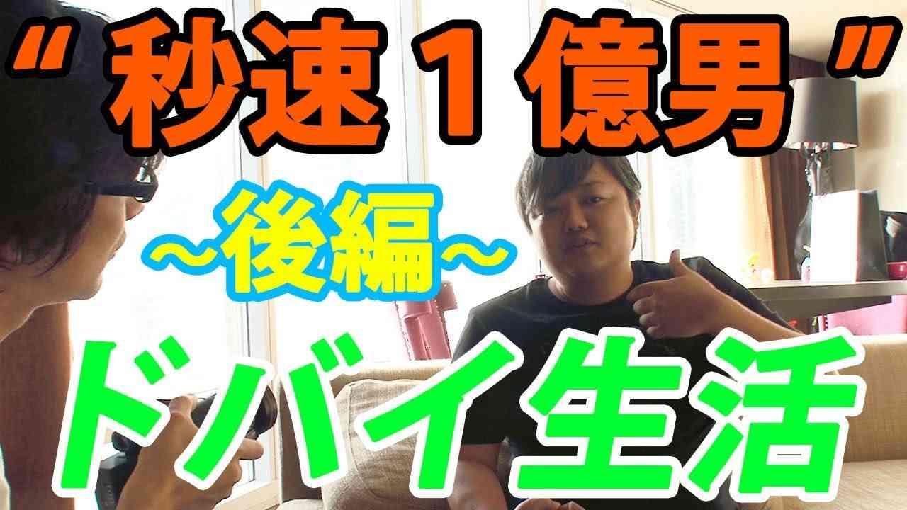 """EXD44 『""""秒速1億男""""与沢翼に金持ちになる方法を学びにドバイへ行く(後篇)』2018.03.25 - YouTube"""