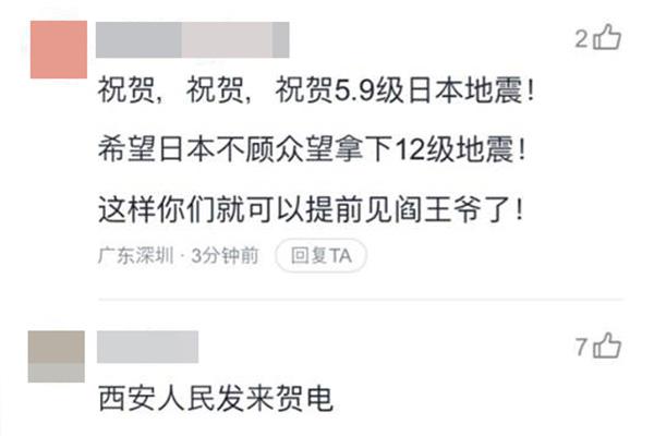 大阪地震で中国から届く反日祝電 共産党がガス抜きとして黙認か - ライブドアニュース
