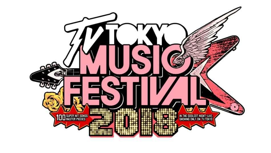 『テレ東音楽祭2018』第1弾出演者発表 KinKi Kids、関ジャニ∞、AKB48、WANIMAら19組