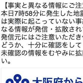 大阪地震で差別デマ! 三浦瑠麗の影響か「スリーパーセルの仕業」なるデマまで…関東大震災の過ちを繰り返すな|LITERA/リテラ