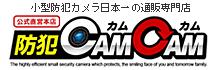 小型カメラ、防犯カメラ、ドライブレコーダーの通販 総合卸問屋FORTUNE。防犯カメラやLEDフラッシュライトなど、生活に必要な防災、防犯対策用品を卸値価格で販売中です。