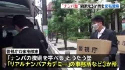 """""""ナンパ塾""""関係先3か所を家宅捜索   MBS 全国のニュース"""