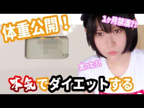 【※秘密】本気ダイエット開始!【ガチ体重公開】 - YouTube