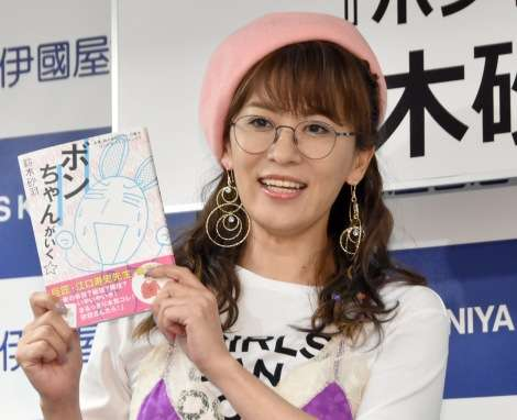鈴木砂羽、コミックエッセイ発売に感慨「夢がかなってうれしい」