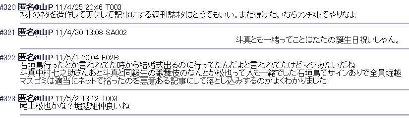 【震災キャバクラ遊び】山下智久アンチ1032【薬物疑惑】 YouTube動画>3本 ->画像>115枚