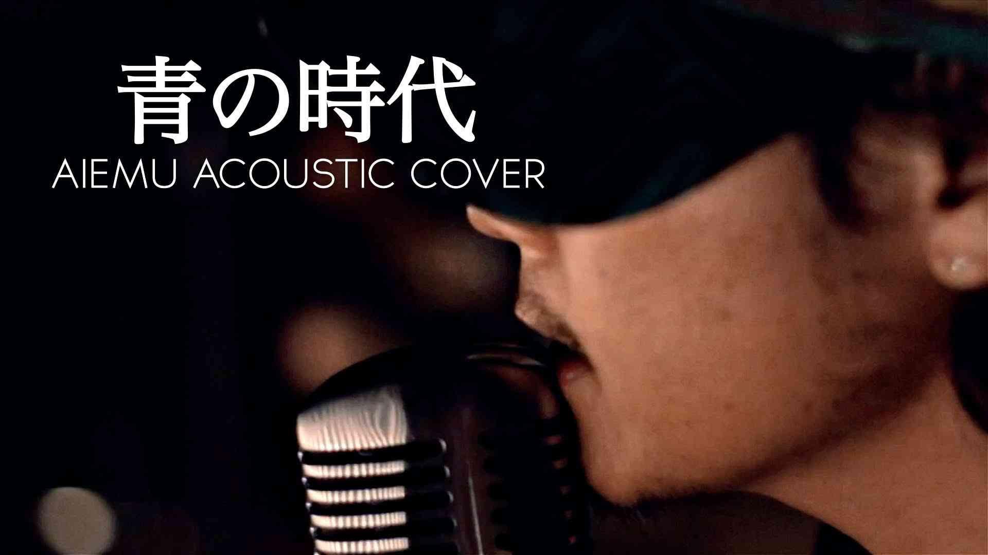 青の時代-KinKi Kids(愛笑む acoustic cover) - YouTube