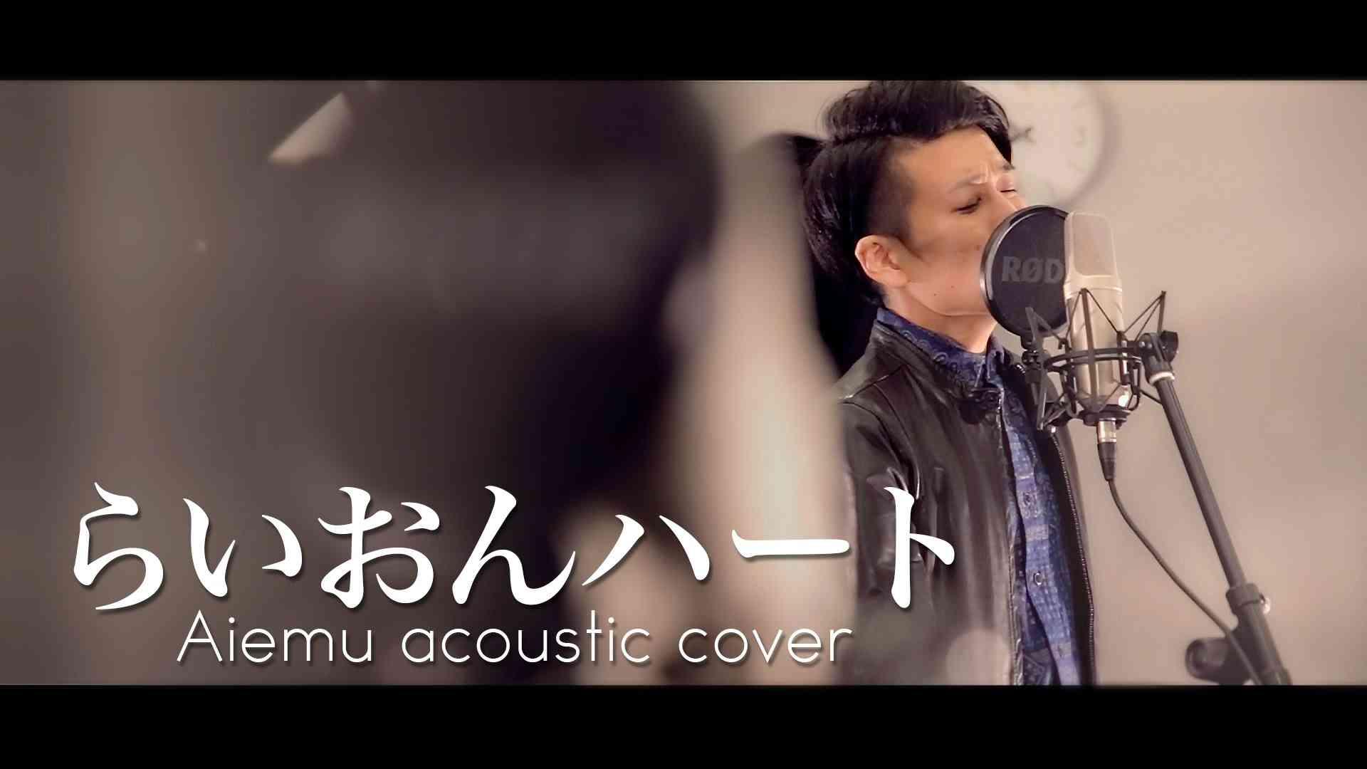 らいおんハート - SMAP(愛笑む×大藪良多 cover) - YouTube