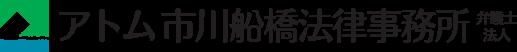【紀州のドン・ファン不審死】多額の遺産はどうなる?! | アトム市川船橋法律事務所弁護士法人 | 市川船橋で弁護士をお探しなら
