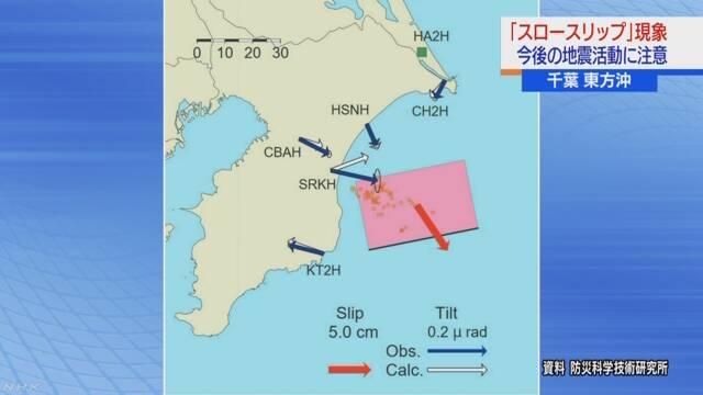 千葉県東方沖 プレートが緩やかに動く 念のため地震に注意 | NHKニュース