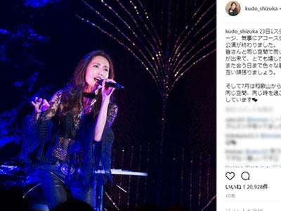 工藤静香、ツアーで楽曲披露も「娘を利用するな!」の声続出!