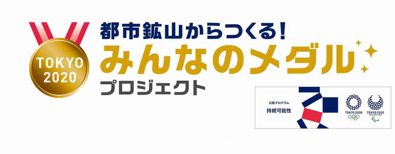 「都市鉱山からつくる!みんなのメダルプロジェクト」について|東京オリンピック・パラリンピック競技大会組織委員会