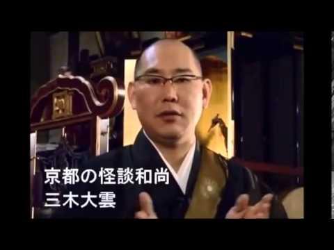 怪談和尚・三木大雲の怪談 「死臭」 - YouTube