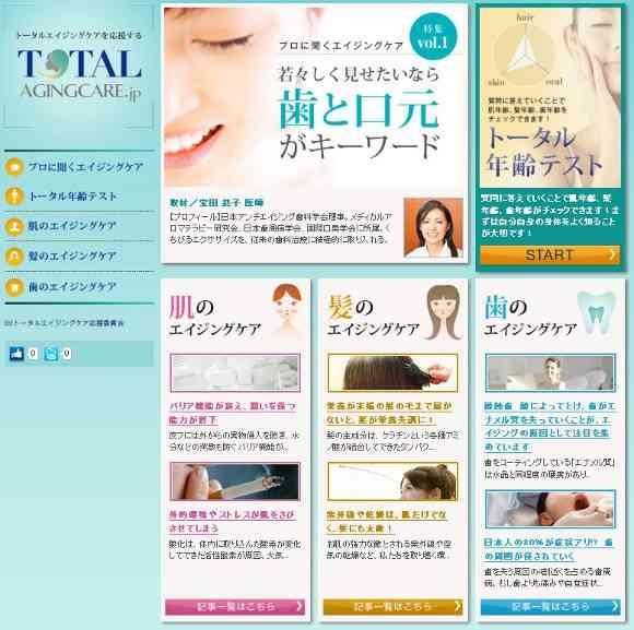汚い歯では良縁も遠のく!? 美容・健康志向の人ほど知っておいた方が良い要注意な「歯」の老化現象(2012年3月30日) - エキサイトニュース