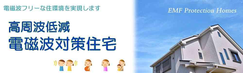 高周波低減 電磁波対策住宅